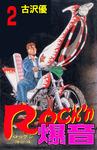 Rock'n爆音 2-電子書籍