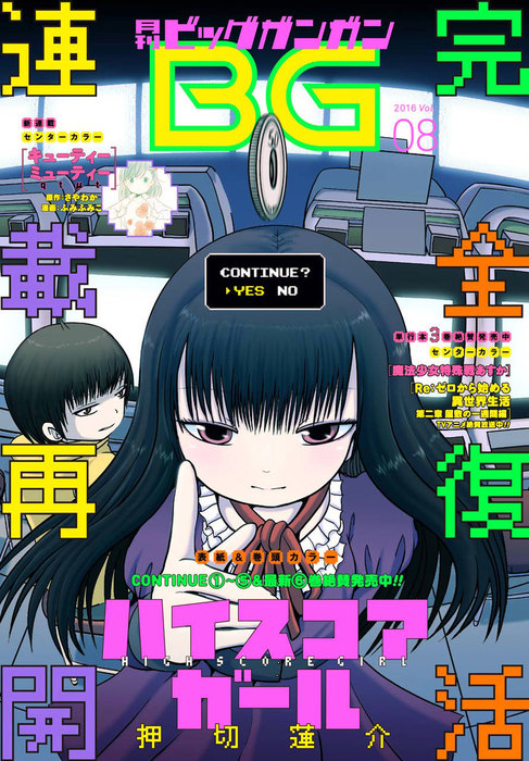 デジタル版月刊ビッグガンガン 2016 Vol.08拡大写真