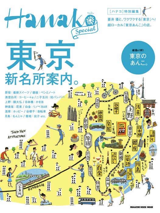 Hanako特別編集 東京新名所案内。-電子書籍-拡大画像