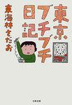 東京ブチブチ日記-電子書籍