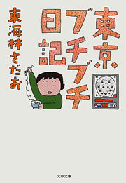東京ブチブチ日記-電子書籍-拡大画像