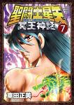 聖闘士星矢 NEXT DIMENSION 冥王神話 7-電子書籍