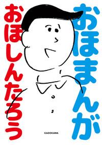 おほまんが-電子書籍