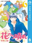 花のち晴れ~花男 Next Season~ 6-電子書籍