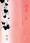 激愛~ソラとソウタの物語~6-電子書籍