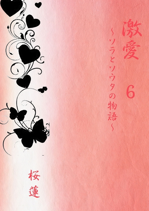 激愛~ソラとソウタの物語~6拡大写真