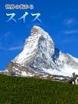 世界の街から・スイス-電子書籍