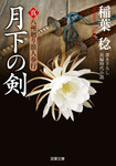 真・八州廻り浪人奉行 : 6 月下の剣-電子書籍
