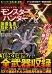 ゲーム攻略&禁断データBOOK vol.16
