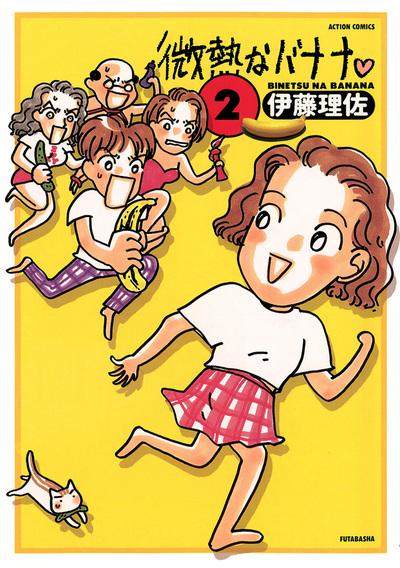 微熱なバナナ / 2-電子書籍