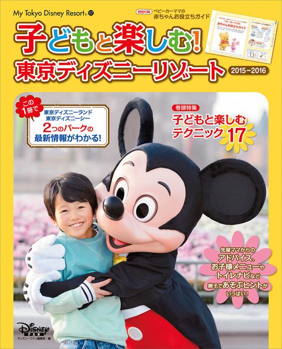 子どもと楽しむ! 東京ディズニーリゾート 2015‐2016拡大写真