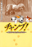 チャンプ! ~車椅子の犬と歩んだ15年~-電子書籍