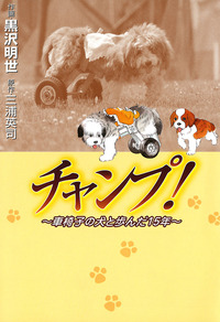 チャンプ! ~車椅子の犬と歩んだ15年~