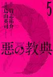 悪の教典(5)-電子書籍