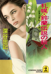 札幌・鈴蘭伝説の殺人-電子書籍