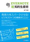 EVERNOTE「超」知的生産術-電子書籍