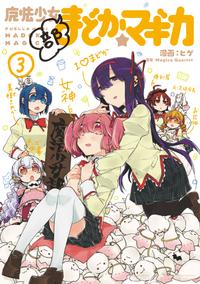 魔法少女部まどか☆マギカ 3巻