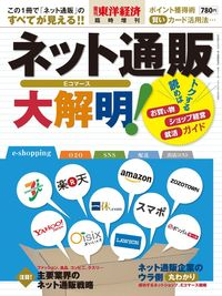 週刊東洋経済臨時増刊 ネット通販大解明!