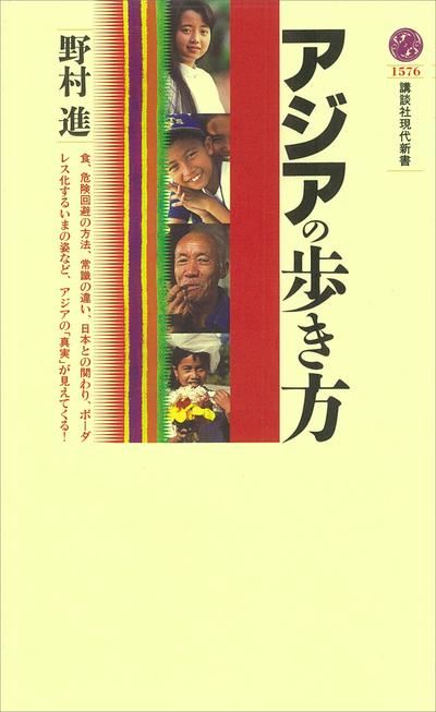 アジアの歩き方-電子書籍