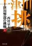 十津川警部の挑戦(上)-電子書籍