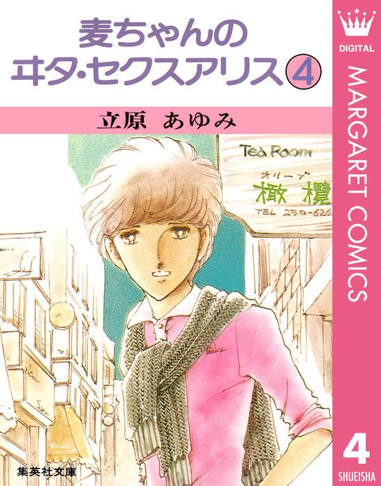 麦ちゃんのヰタ・セクスアリス 4-電子書籍-拡大画像