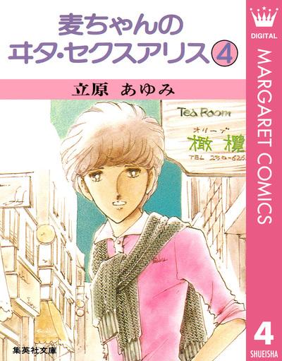麦ちゃんのヰタ・セクスアリス 4-電子書籍