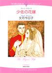 少佐の花嫁-電子書籍