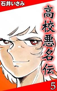 高校悪名伝 (5)-電子書籍