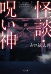 怪談・呪い神-電子書籍