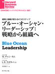 ブルー・オーシャン・リーダーシップ-電子書籍