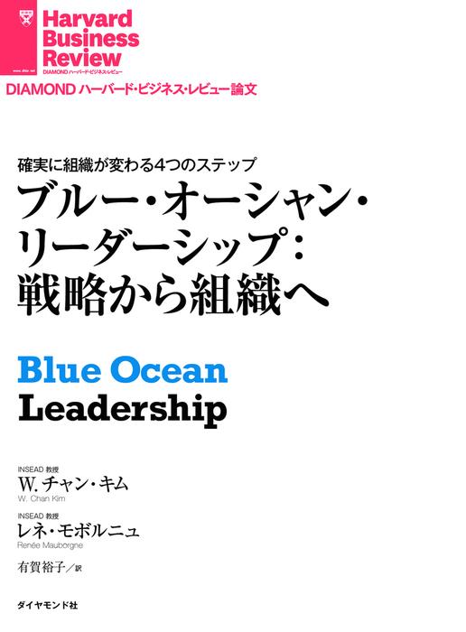 ブルー・オーシャン・リーダーシップ拡大写真