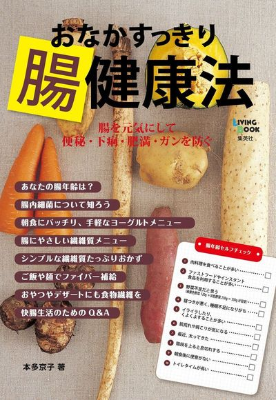 おなかすっきり腸健康法-電子書籍