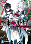 終末ノ再生者 II.インスタント・ファミリア-電子書籍