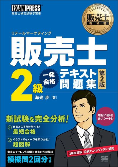 販売士2級 一発合格テキスト問題集 第2版-電子書籍
