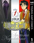 王様の仕立て屋~サルトリア・ナポレターナ~ 1-電子書籍
