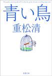 青い鳥-電子書籍
