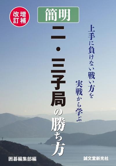 増補改訂 簡明 二・三子局の勝ち方-電子書籍