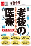 老後の医療 よりよく生きるために【文春e-Books】-電子書籍