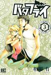 バタフライ (3)-電子書籍