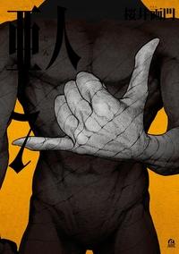 亜人(7)-電子書籍