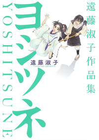 遠藤淑子作品集 ヨシツネ-電子書籍