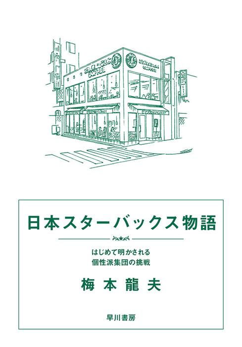 日本スターバックス物語 はじめて明かされる個性派集団の挑戦-電子書籍-拡大画像