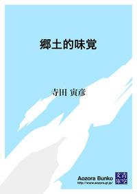 郷土的味覚-電子書籍