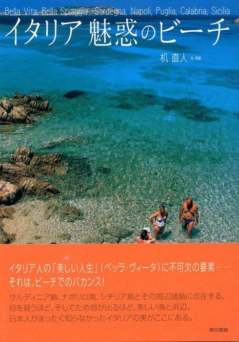イタリア魅惑のビーチ拡大写真