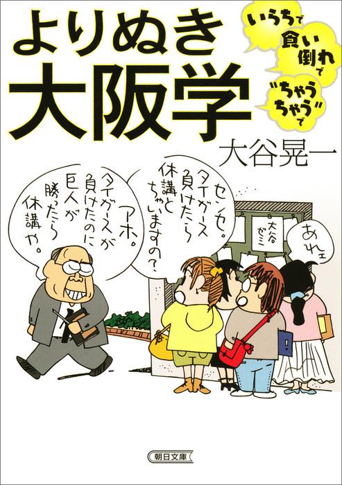 """よりぬき大阪学 いらちで食い倒れで""""ちゃうちゃう""""で-電子書籍-拡大画像"""