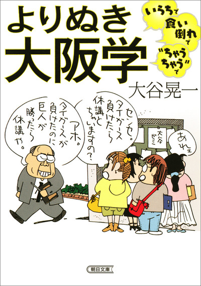 """よりぬき大阪学 いらちで食い倒れで""""ちゃうちゃう""""で-電子書籍"""