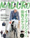 MADURO(マデュロ)2017年4月号-電子書籍