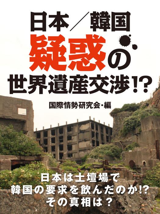 日本/韓国 疑惑の世界遺産交渉!?拡大写真