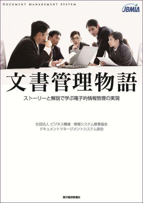 文書管理物語―ストーリーと解説で学ぶ電子的情報管理の実現-電子書籍-拡大画像
