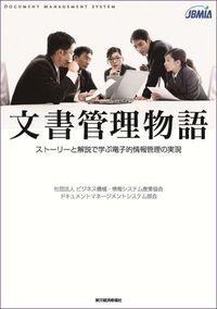 文書管理物語―ストーリーと解説で学ぶ電子的情報管理の実現